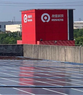 MASPV Energy finaliza un proyecto de 1,2 MW en China para la empresa tecnológica Aosheng China